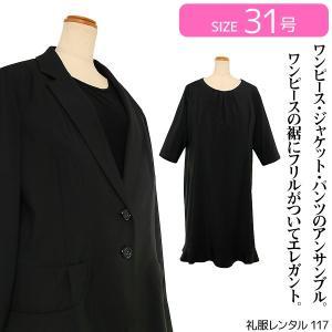 礼服レンタル0AZ0117ブラックフォーマルスーツ(喪服)(レディーススーツ)大きいサイズ