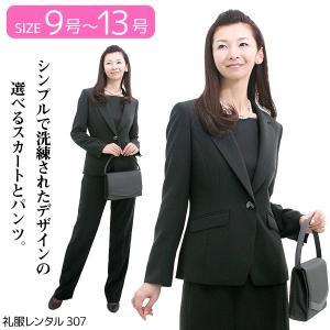 礼服レンタル0AZ0307ブラックフォーマルスーツ(喪服)(レディーススーツ)女性 喪服 レンタル