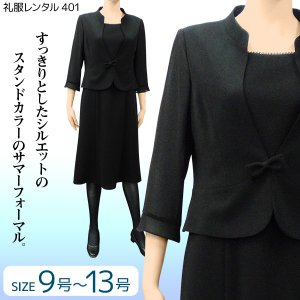夏用礼服レンタル0AZ0401ブラックフォーマルスーツ(喪服)(レディーススーツ)