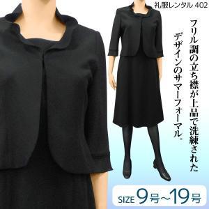 夏用礼服レンタル0AZ0402ブラックフォーマルスーツ(喪服)(レディーススーツ)