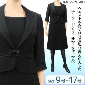 夏用礼服レンタル0AZ0403ブラックフォーマルスーツ(喪服)(レディーススーツ)