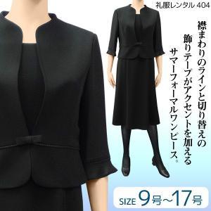 夏用礼服レンタル0AZ0404ブラックフォーマルスーツ(喪服)(レディーススーツ)