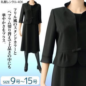 夏用礼服レンタル0AZ0406ブラックフォーマルスーツ(喪服)(レディーススーツ)