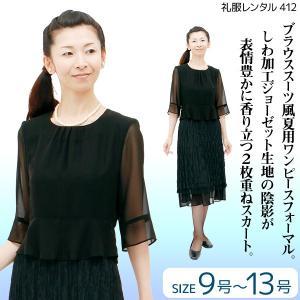 夏用礼服レンタル0AZ0412ブラックフォーマルスーツ(喪服)(レディーススーツ)