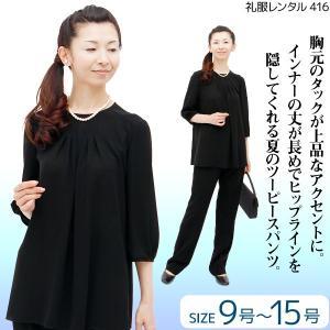 夏用礼服レンタル0AZ0416ブラックフォーマルパンツスーツ(喪服)(レディーススーツ)