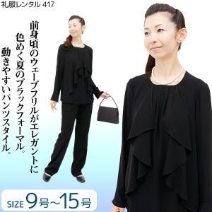夏用礼服レンタル0AZ0417ブラックフォーマルパンツスーツ(喪服)(レディーススーツ)