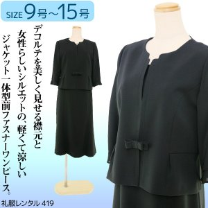 夏用礼服レンタル0AZ0419ブラックフォーマルスーツ(喪服)(レディーススーツ)