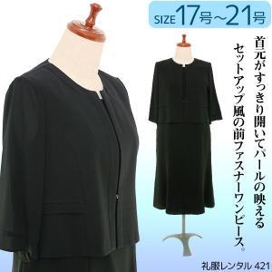 夏用礼服レンタル0AZ0421ブラックフォーマルスーツ(喪服)(レディーススーツ)