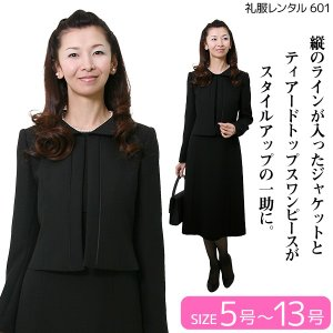 礼服レンタル0AZ0601ブラックフォーマルスーツ(喪服)(...