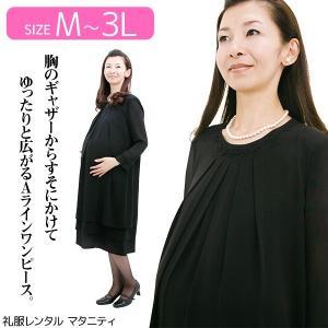 マタニティ礼服レンタル0AZY023ブラックフォーマルスーツ(喪服)(レディーススーツ)