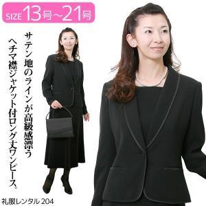 礼服レンタル0AZY204ブラックフォーマルスーツ(喪服)(レディーススーツ)