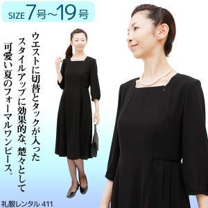 夏用礼服レンタルNAZ0411ブラックフォーマルスーツ(喪服)(レディーススーツ)