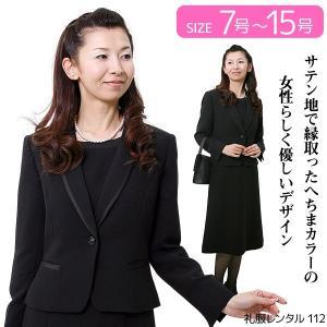 礼服レンタルNAZY112ブラックフォーマルスーツ(喪服)(レディーススーツ)
