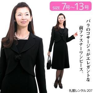 礼服レンタルNAZY207ブラックフォーマルスーツ(喪服)(レディーススーツ)女性 喪服 レンタル
