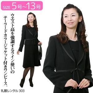 礼服レンタルNAZY303ブラックフォーマルスーツ(喪服)(レディーススーツ)女性 喪服 レンタル