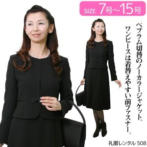 礼服レンタルNAZY508ブラックフォーマルスーツ(喪服)(レディーススーツ)女性 喪服 レンタル