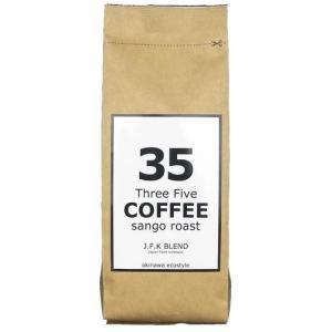 沖縄サンゴ焙煎コーヒー 35COFFEE(J.F.K ブレンド)200g|y-sansei-shop