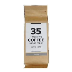沖縄サンゴ焙煎コーヒー 35COFFEE(アイランドブレンド)200g|y-sansei-shop