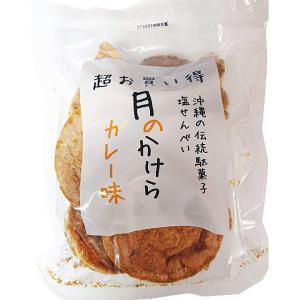 超お買い得 月のかけら カレー味 サンシオ|y-sansei-shop