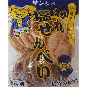 われ塩せんべい 塩味(北谷の塩使用)無選別 サンシオ|y-sansei-shop