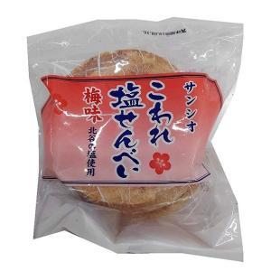 こわれ塩せんべい 梅味(北谷の塩使用)サンシオ|y-sansei-shop