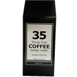 沖縄サンゴ焙煎コーヒー 35COFFEE(ISLAND SPECIAL)200g(豆)|y-sansei-shop