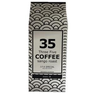 沖縄サンゴ焙煎コーヒー 35COFFEE(J.F.K SPECIAL)200g(豆)|y-sansei-shop