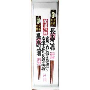 長寿箸(茶) 南西産業|y-sansei-shop