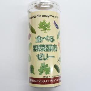 食べる野菜酵素ゼリー(15包入)スクワラン本舗 y-sansei-shop