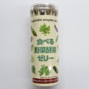 食べる野菜酵素ゼリー(7包入)スクワラン本舗 y-sansei-shop