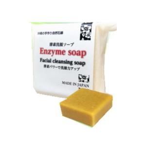 酵素洗顔ソープ スクワラン本舗 y-sansei-shop