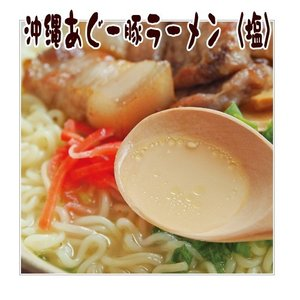 沖縄あぐー豚塩ラーメン 1ケース(5食入×6袋) ナンポー y-sansei-shop