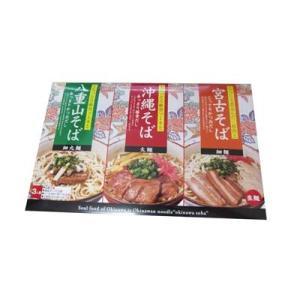 沖縄ご当地三大そば(沖縄そば/宮古そば/八重山そば)ソーキ・三枚肉付 南西産業 y-sansei-shop