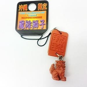 素焼調獅子プレートストラップ 南西産業 4個までメール便可|y-sansei-shop