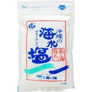 沖縄の海水塩 美ら海育ち 80g 青い海 4個までメール便可 y-sansei-shop