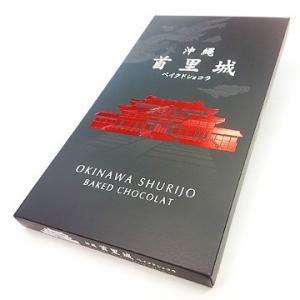沖縄首里城ベイクドショコラ(大)南西産業|y-sansei-shop