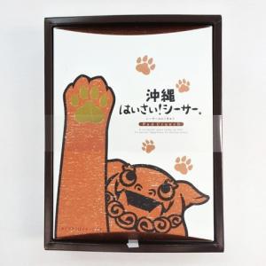 バレンタイン はいさいシーサー肉球クランチ(小)南西産業|y-sansei-shop