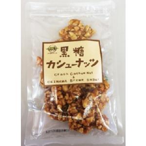 黒糖カシューナッツ 90g 黒糖本舗垣乃花|y-sansei-shop
