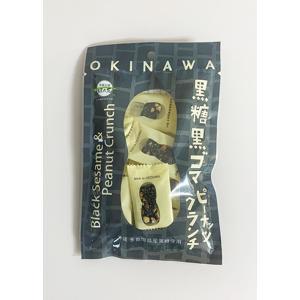 黒糖黒ごまピーナッツクランチ 55g 黒糖本舗垣乃花 2個までメール便可|y-sansei-shop