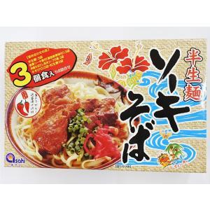 ソーキそば 半生麺 3食入り あさひ y-sansei-shop