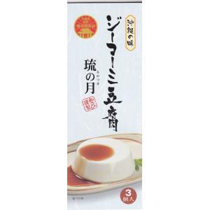 ジーマーミ豆腐 琉の月(るのつき)3個入り あさひ|y-sansei-shop