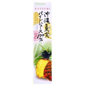 夏実パインジュース 100% あさひ|y-sansei-shop