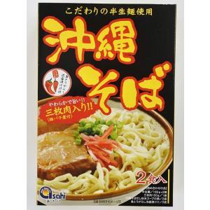 沖縄そば三枚肉入り 半生麺 2食入り あさひ y-sansei-shop