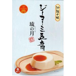 ジーマーミ豆腐 琉の月(るのつき)6個入り あさひ|y-sansei-shop