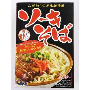 ソーキそば 半生麺 2食入り あさひ y-sansei-shop