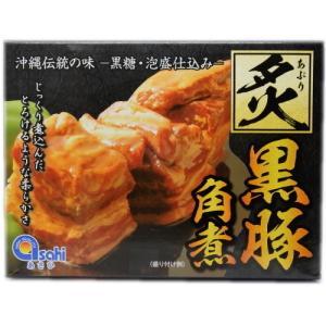炙り黒豚角煮 350g(3個入り)あさひ|y-sansei-shop