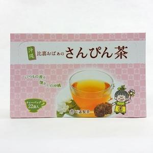 比嘉おばぁのさんぴん茶ティーバッグ(22P) 比嘉製茶|y-sansei-shop