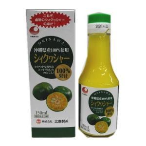 沖縄県産果汁100% シィクヮシャー150ml 比嘉製茶|y-sansei-shop