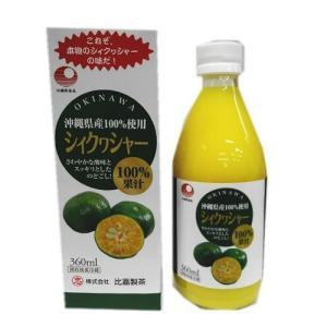 沖縄県産果汁100% シィクヮシャー360ml 比嘉製茶|y-sansei-shop
