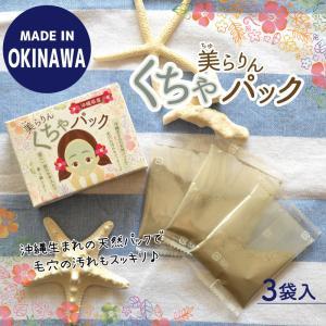 美らりんくちゃパック(3包入り)フォーカート 4個までメール便可 y-sansei-shop